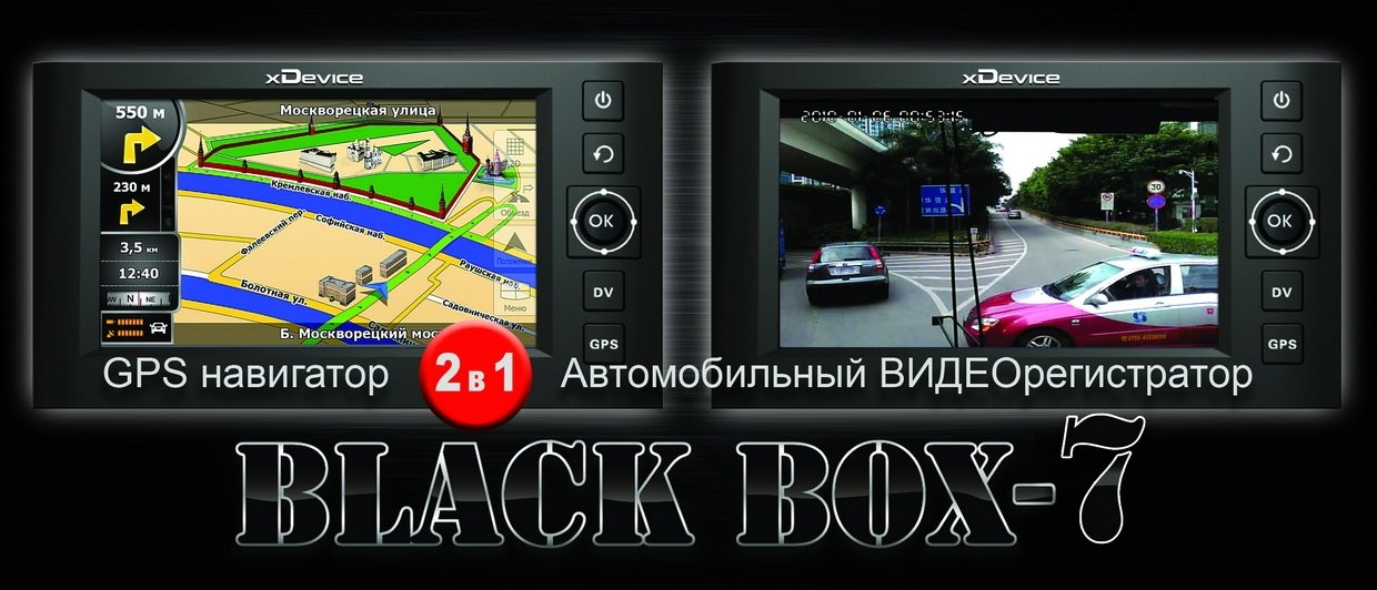 X DEVICE BLACK BOX-7